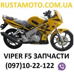 F5 viper - АКБ кислотник