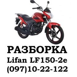 Б/у Амортизатор задний Lifan LF150-2E пара