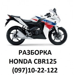 Б/у Honda CBR125 R 2011-2016 - амортизатор задний