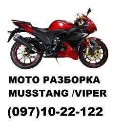 Б/у Viper F2/ Mustang MT200-10/250-10B Musstang mt250-10b Вентилятор радиатора (кулер)