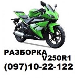 Б/у Gmax racer 250 Venom250 -V250-R1 - габарит